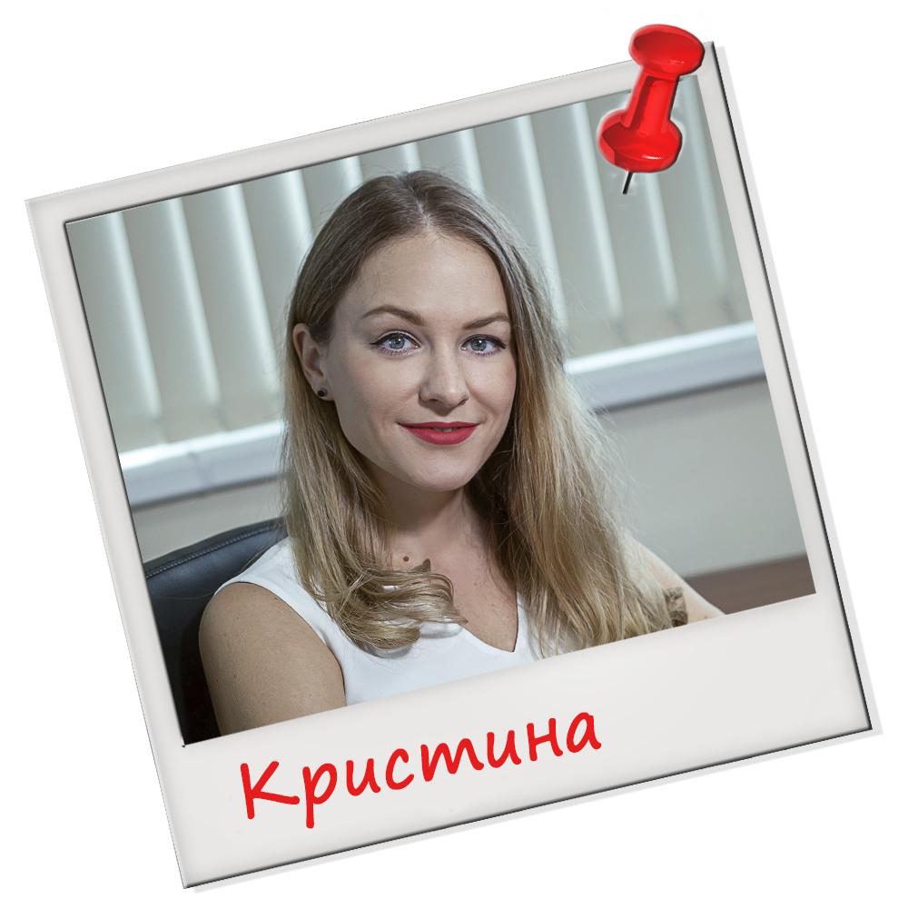 Хроменко Кристина Сергеевна
