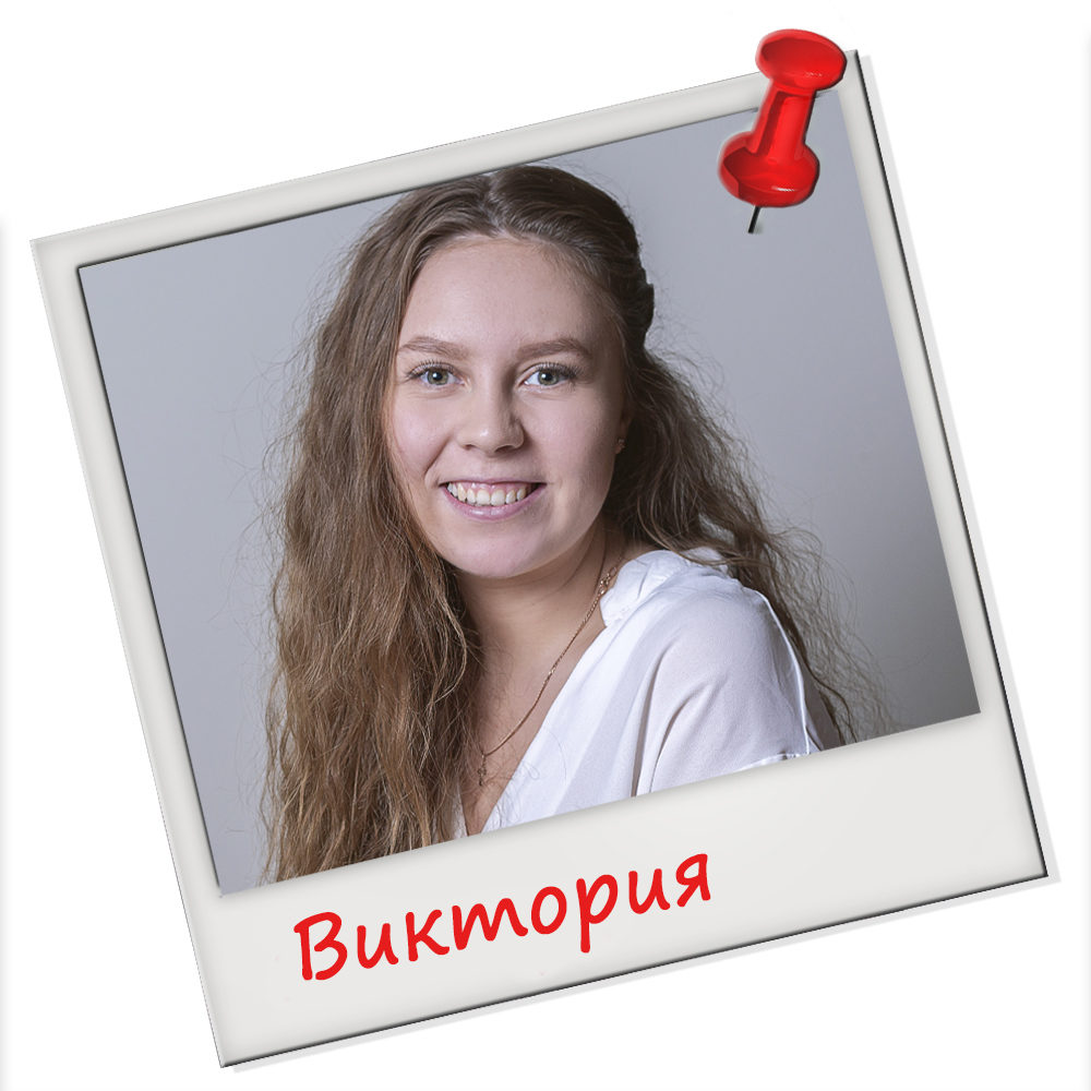 Пильникова Виктория Константиновна